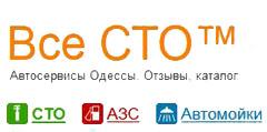 Автосервисы Одессы, Отзывы