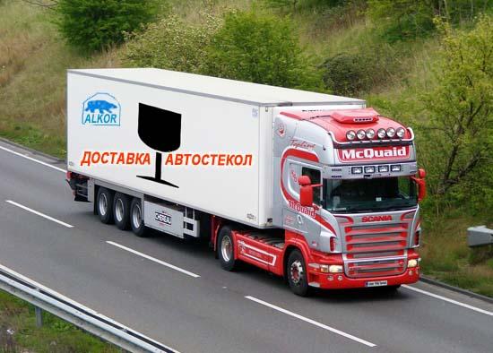 Доставка автостекол в Одессе, п.Котовского