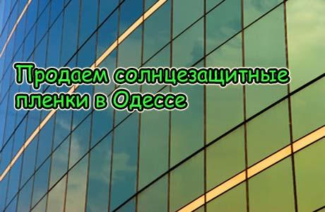 Продаем солнцезащитные пленки в Одессе п.Котовского