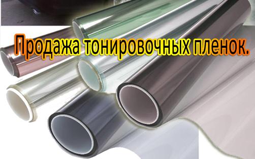 Продажа пленки тонировочной в Одессе п.Котовского