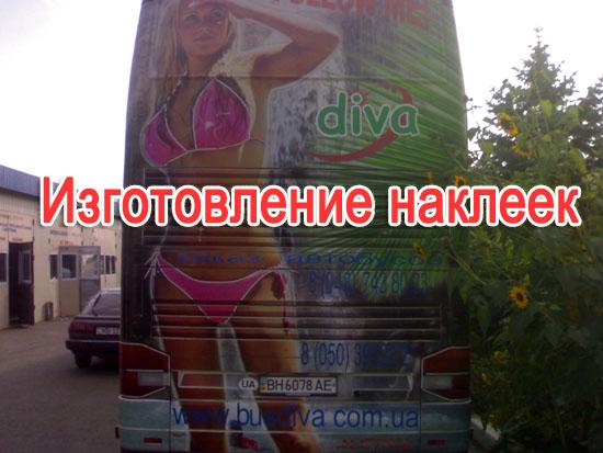 Изготовление наклеек на автомобили и витрины в Одессе