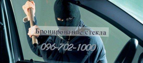 Бронирование боковых стекол в Одессе, п.Котовского