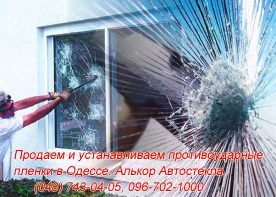 Защитная противоударная пленка для стекол Одесса