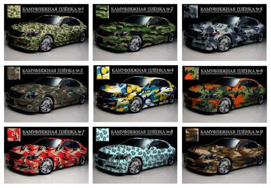 Продажа камуфляжной пленки для авто в Одессе, п.Котовского