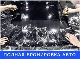Полная бронировка антигравийной пленкой Range Rover Long